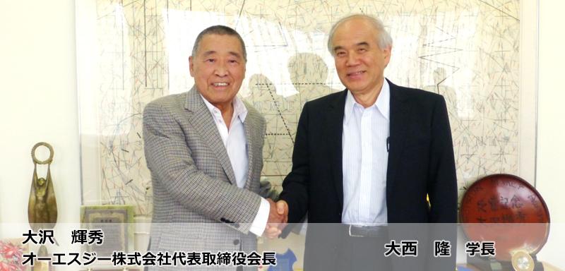 大沢 輝秀 オーエスジー株式会社代表取締役会長 × 大西 隆 豊橋技術科学大学長