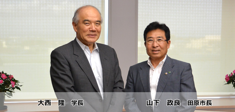 山下 政良 田原市長 × 大西 隆 豊橋技術科学大学長