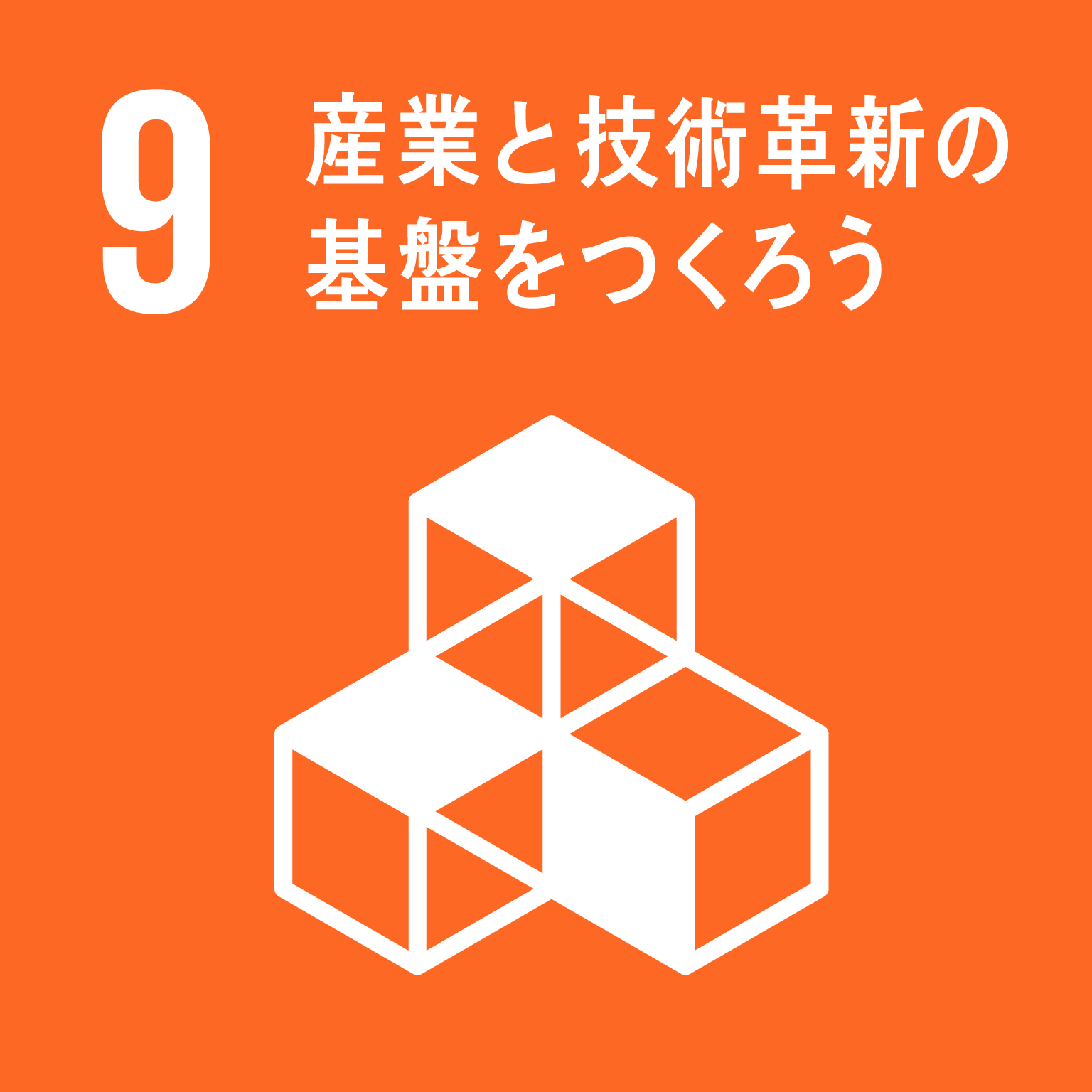 https://www.tut.ac.jp/about/images/sdg_icon_09_ja.png