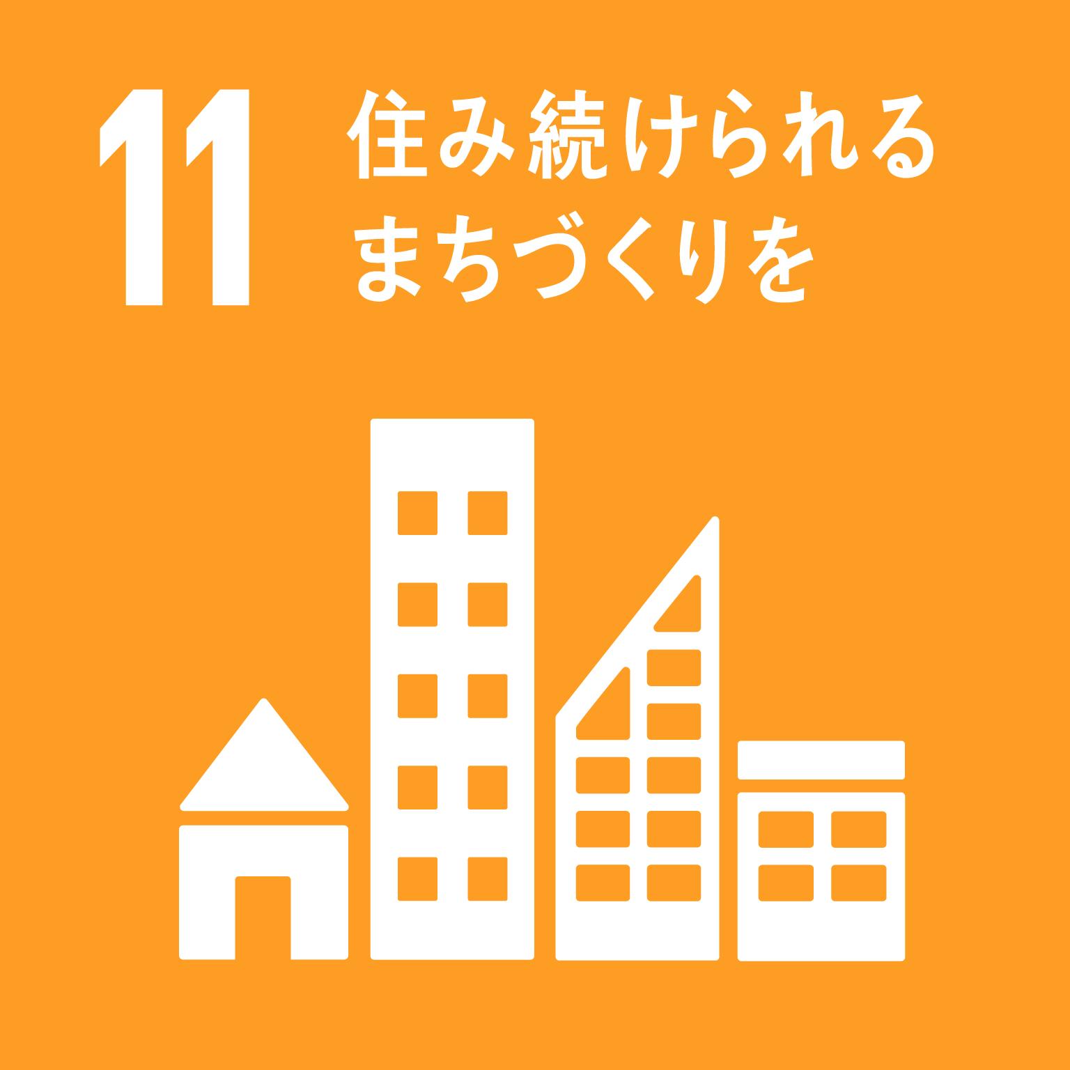 https://www.tut.ac.jp/about/images/sdg_icon_11_ja.png
