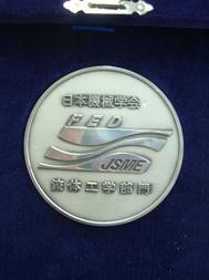 授与されたメダル