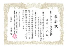 若手エンジニア論文発表賞