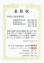SI2014優秀講演賞