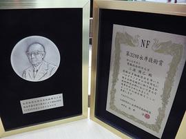 第32回永井技術賞