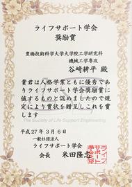 ライフサポート学会 奨励賞
