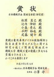 日本機械学会 関西支部賞(研究賞)