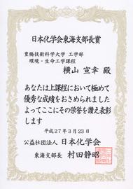 日本化学会東海支部長賞