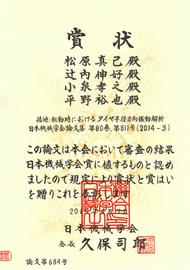 日本機械学会賞
