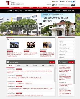 本学公式ホームページ
