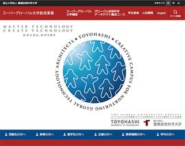 豊橋技術科学大学 スーパーグローバル大学創成事業