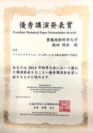 自動車技術会 2014年秋季大会優秀講演発表賞