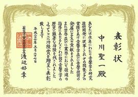 日本音響学会功績賞