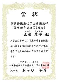 学生研究奨励賞(修士)