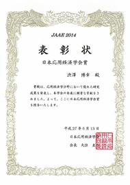 日本応用経済学会賞