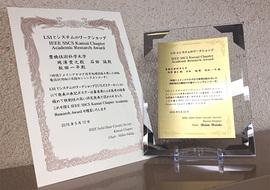 IEEE SSCS Kansai Chapter Academic Young Researcher Award