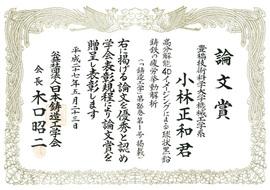 平成27年度 論文賞