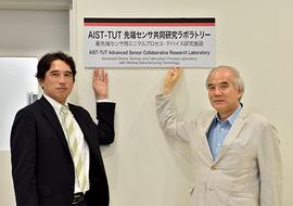 AIST-TUT先端センサ共同研究ラボラトリー