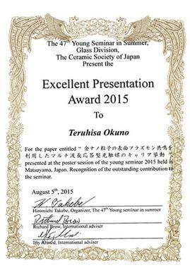 Excellent Presentation Award