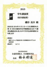 平成27年度学生講演賞(桜井講演賞)
