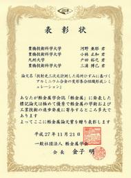 軽金属論文賞