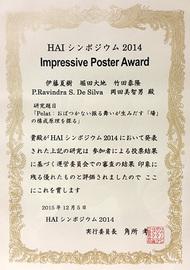 HAI シンポジウム2014 Impressive Poster Award