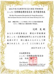 日本建築学会大会シェル・空間構造部門優秀発表