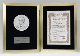 第33回永井学術賞
