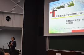 高等専門学校との連携について説明する澤田高専連携室長