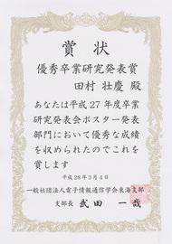 優秀卒業研究発表賞