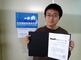 2016年春期講演大会 優秀ポスター賞