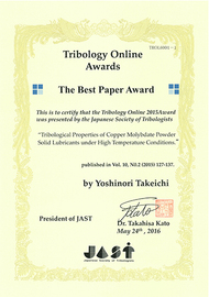 The Best Paper Award