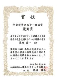 年会優秀ポスター発表賞 優秀賞