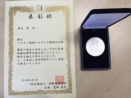 2015年度 情報処理学会論文賞