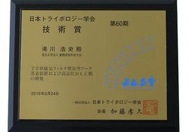 日本トライボロジー学会技術賞