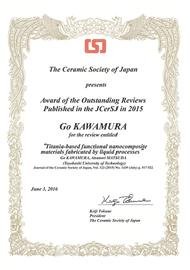 Journal of the Ceramic Society of Japan 優秀総説賞
