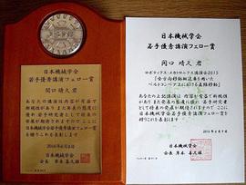 日本機械学会若手優秀講演フェロー賞