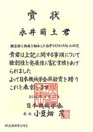 日本機械学会奨励賞(研究)
