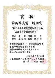 2016年度セラミックス協会年会 学術写真賞 特別賞
