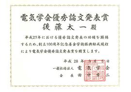 電気学会 基礎・材料・共通部門研究会 優秀論文発表賞