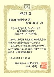 HRSB賞