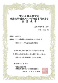 電子情報通信学会 磁気記録・情報ストレージ研究専門委員会 委員長賞