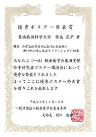 優秀ポスター発表賞