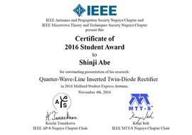 2016 Student Award