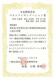 ベストプレゼンテーション賞