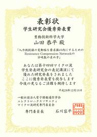 学生研究会優秀発表賞