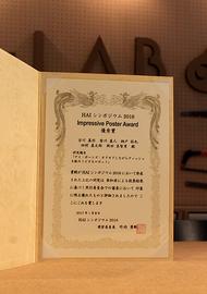 Impressive Poster Award 優秀賞
