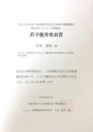 日本建築学会大会シェル・空間構造部門 若手優秀発表賞