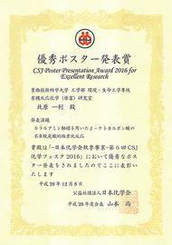 第6回CSJ化学フェスタ 優秀ポスター発表賞
