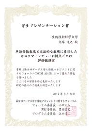 学生プレゼンテーション賞