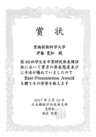 Best Presentation Award